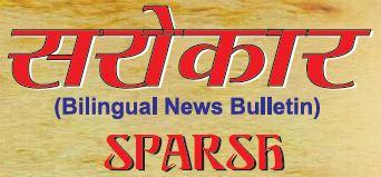Sarokar April_2019 Issue_No. 7